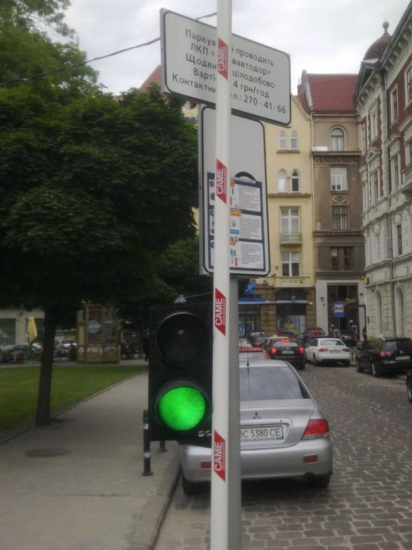 Светофор на парковке