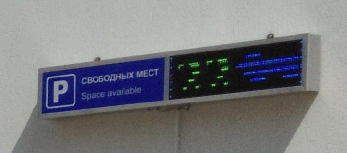 Горизонтальное табло свободных мест на объекте