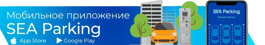 SEA Parking предназначено для предоставления пользователю информационно-навигационного сервиса парковки и возможности безналичной оплаты за услуги
