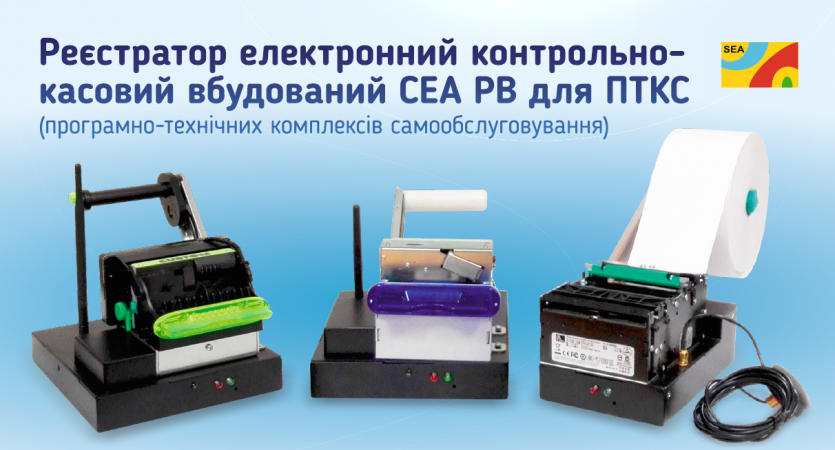 Кассовый аппарат - ЭККР