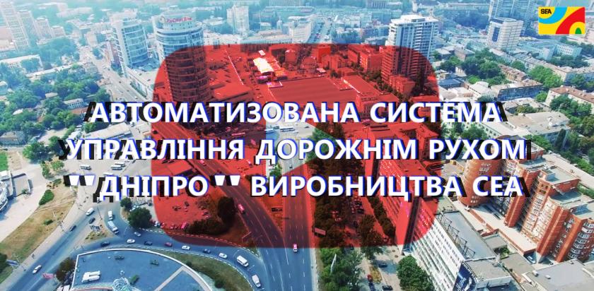 """Автоматизована система управління дорожнім рухом """"Дніпро"""" виробництва СЕА"""