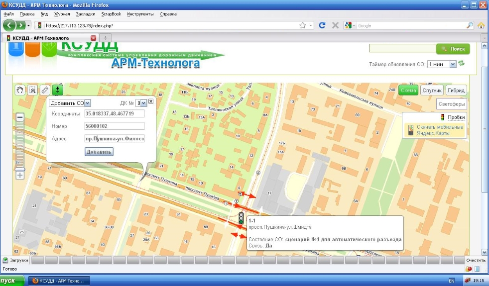 Программное обеспечение КСУДД «АРМ Технолога» СЭА