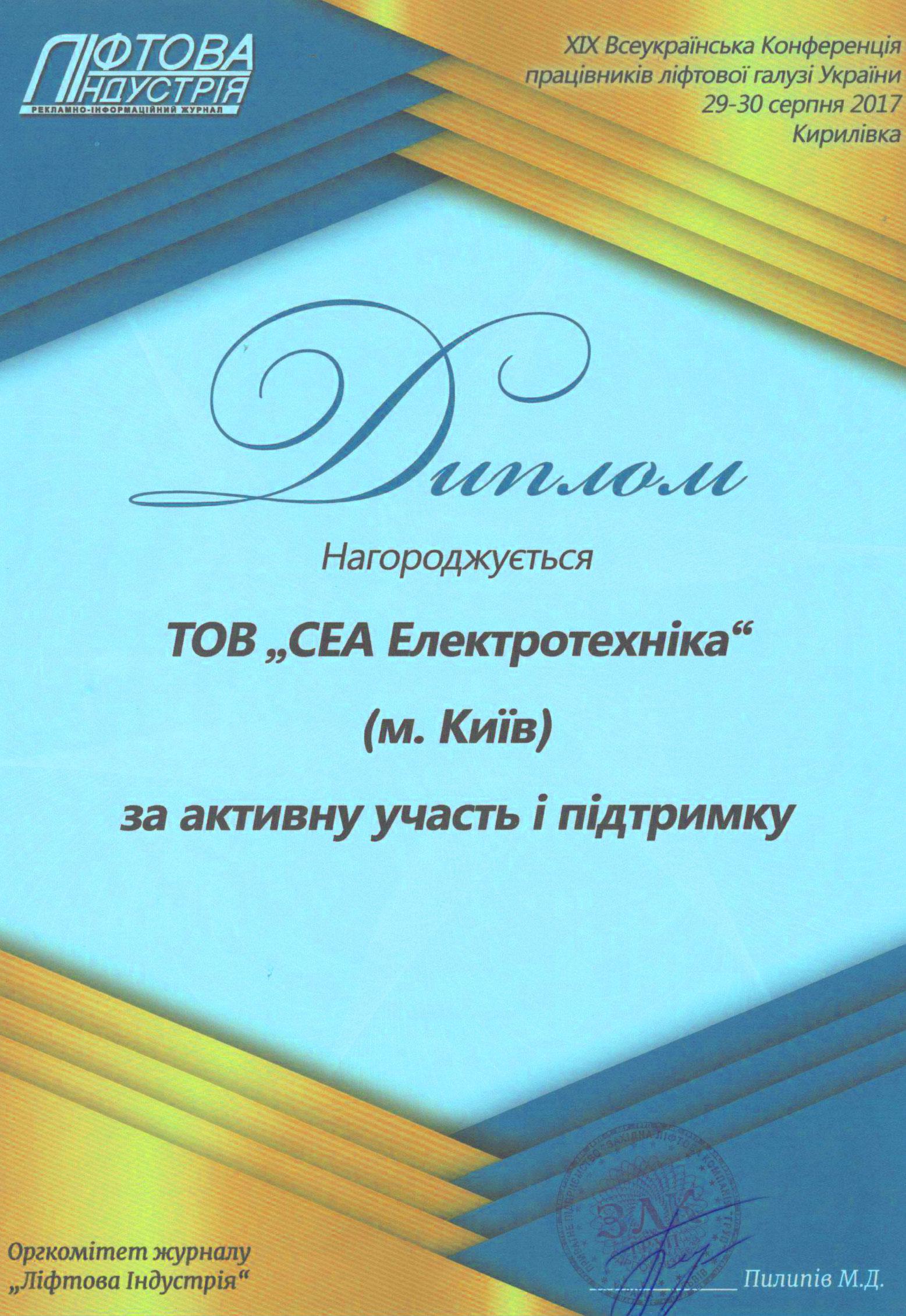 Конференция работников лифтовой отрасли Украины