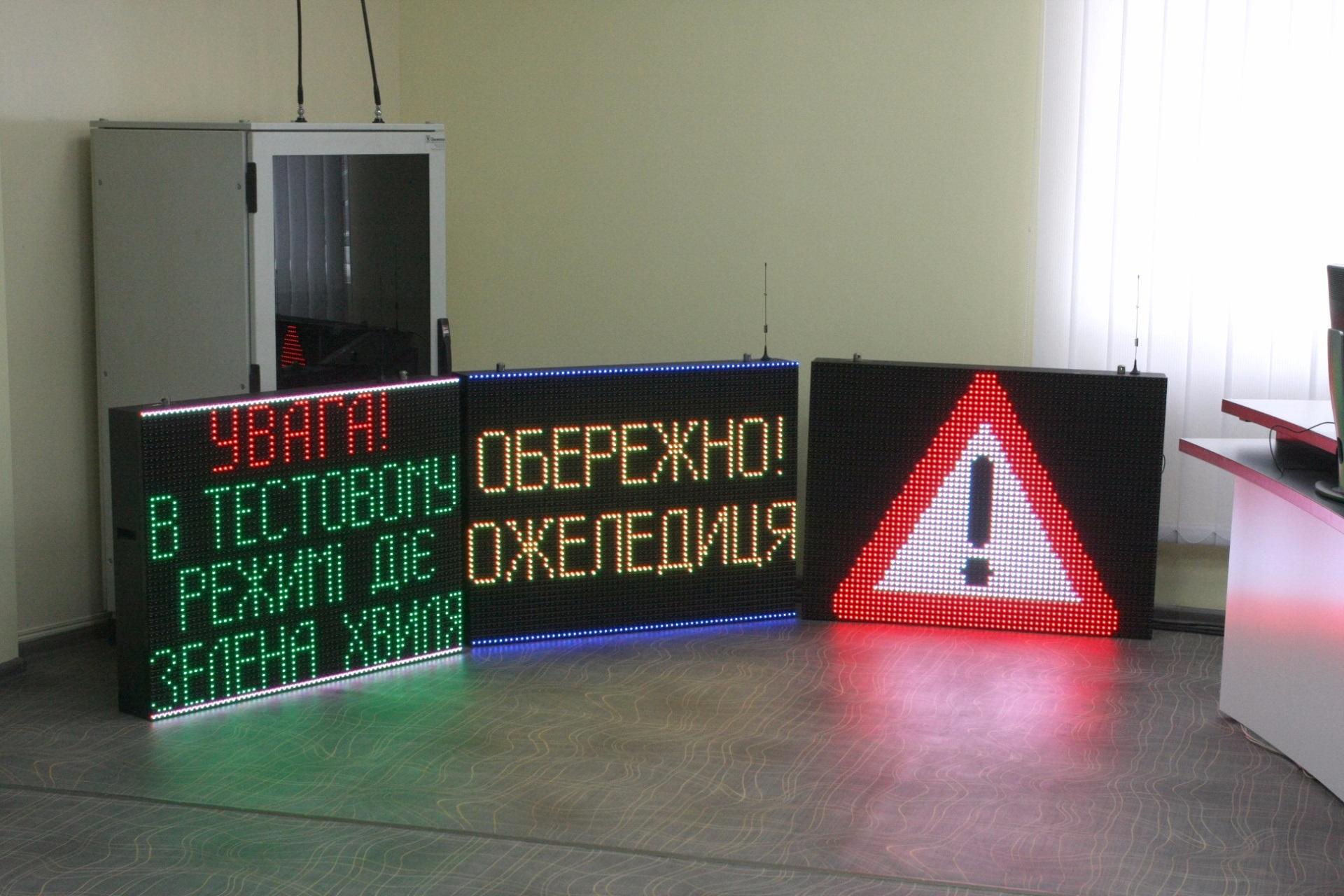 автоматизированный центр управления светофорами